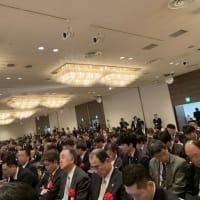 地域未来牽引企業サミット in 新潟に参加