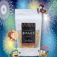 岡山県産の国産小麦を使用!保存料 ・着色料不使用の「かりんとう かき醤油味」 10名様モニター募集