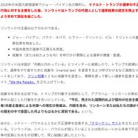 USA 鈴木弁護士推薦の動画 共有動画