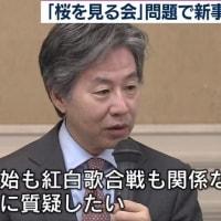 イチロー「日本の野党やメディアは酷い。桜を見る会より米中貿易摩擦とかもっと大事な問題がある」