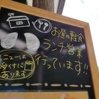 蓼科山荘 双子池ヒュッテ お昼の軽食 ランチ営業行っています!