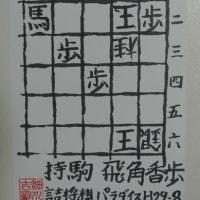 詰将棋第十七番 詰将棋パラダイス平成29年8月号・上級<解説>