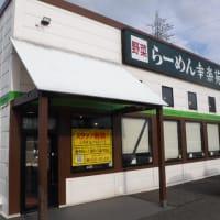 幸楽苑 「かつや」コラボレーション ソースカツ丼380円(期間終了)