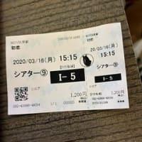 初恋 MOVIX京都にて