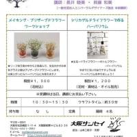 令和元年初日!5月1日、大阪サンセイさんでワークショップします!