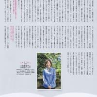 月刊STORY:仮面夫婦からの復活!コラムに掲載させていただきました。
