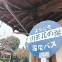 楽しぃ新習慣?! ~山茶花の湯♡~