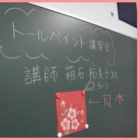 ★トールペイント講習会★