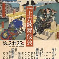 第29回 上方歌舞伎会(かみがた かぶきかい)国立文楽劇場(大阪・日本橋)