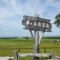2021.7月 北海道旅 その5