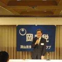 岡山県青年税理士クラブでの講師の御礼