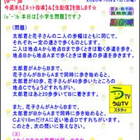 (動く歩道・その3)【小学生問題】[う山先生のネット指導・生配信]【算数・数学】(う山TV)