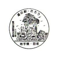 道の駅 たろう (宮古市)