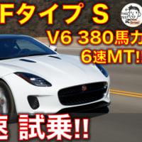 ジャガーFタイプ Sクーペの6MTに試乗!(動画あり) 今や貴重なMTのFRスポーツクーペ!