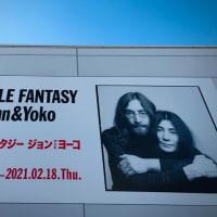 ダブルファンタジー展〜ジョンとヨーコ@ソニーミュージアム...☆