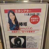 活弁シアター@広島市映像文化ライブラリー『椿姫』