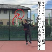 ■フォアハンドストローク  高い打点であたりを良くしていくためには?  〜才能がない人でも上達できるテニスブログ〜