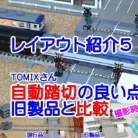 ◆鉄道模型、レイアウト紹介動画5「TCS自動踏切」を投稿しました!