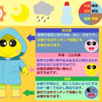「災害情報・大雨・大雪対策」