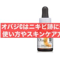 オバジCはニキビ跡に効果ない?赤み・色素沈着・クレーター肌への効果的な使い方