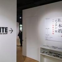 坂本眞一 「イノサン 『パリ/革命の筆触』 」展 エプソンスクエア丸の内 エプサイト