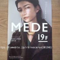フェリシモカタログ「MEDE 19F(メデ・ジュウキュウ)」2019-2020年秋冬号ピックアップ