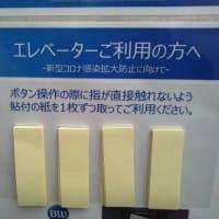 関西のホテル・エレベーターの感染症対策に驚く