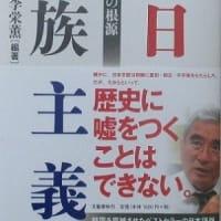 李栄薫編著『反日種族主義』(文藝春秋) 団地役員の選出