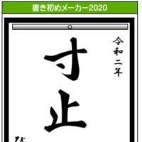 「書き初めメーカー2020」