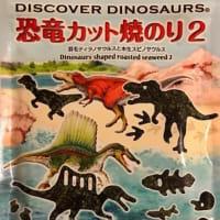 恐竜でまちおこしの福井県〜福井駅には恐竜がたくさん!!