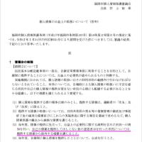 【自衛隊名簿提供】福岡市個人情報保護審議会、高島市長に答申