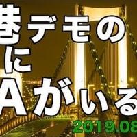 20190819 香港デモの背後にCIAがいる?【及川幸久−BREAKING−】