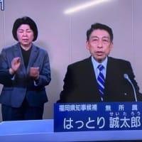 【政見放送 福岡県知事選】
