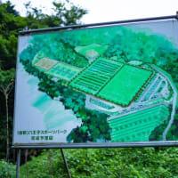 川町の残土埋立に反対する住民集会