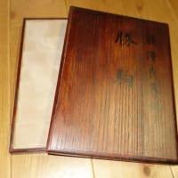 原田先生の平箱