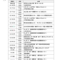 羽田空港飛行ルート変更のための説明会が各地で始まります