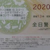 『喜楽アンサンブル Special Concert』が11月8日に開演されるよう@全日警ホール