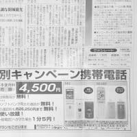 ソフトバンク(ケータイ事業者)と民団(在日韓国人団体)差別価格? 新潮が記事にしたようです