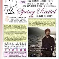 松田 弦 Gen Matsuda, guitar/故郷 Furusato(莉燦馮 編 arr. LICANFENG)