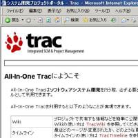 TRACインストール検証