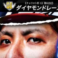 飯塚オート記念2日目