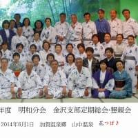 明和分会 平成26年度「金沢支部総会」(終)