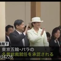 天皇陛下 東京五輪・パラの名誉総裁就任へ