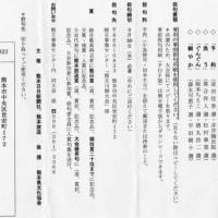第67回 熊日川柳大会 実施要項