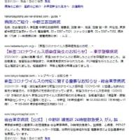 力士に初感染か?今日結果発表&都立多摩総合医療センターICU女性看護師感染、同僚の看護師ら30人が自宅待機&渋谷署に拘留中の50代男性が感染