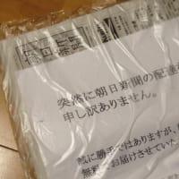 百害あって一利なし! (反日)朝日新聞を1日も早く廃業に追い込もう!
