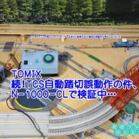 ◆鉄道模型、続!TCS自動踏切誤動作の件、N-1000-CLで検証中…