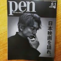 「pen」日本映画を語れ