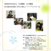 「親睦会2006」の見どころ!