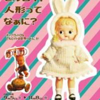 セルロイド人形展